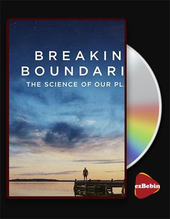 دانلود مستند شکستن مرزها: علم سیاره ما با زیرنویس فارسی مستند Breaking Boundaries: The Science of Our Planet 2021 با لینک مستقیم