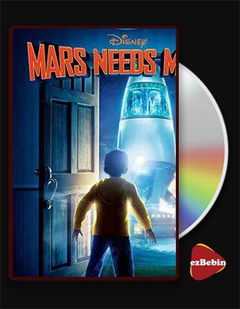 دانلود انیمیشن مریخی ها مامان میخوان با دوبله فارسی انیمیشن Mars Needs Moms 2011 با لینک مستقیم