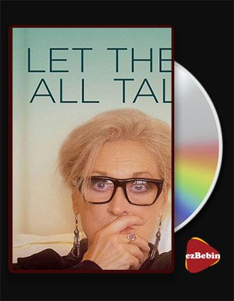 دانلود فیلم بگذار همه حرف بزنند با دوبله فارسی فیلم Let Them All Talk 2020 با لینک مستقیم