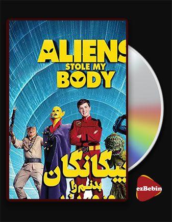 دانلود فیلم بیگانگان بدنم را دزدیدند با زیرنویس فارسی فیلم Aliens Stole My Body 2020 با لینک مستقیم
