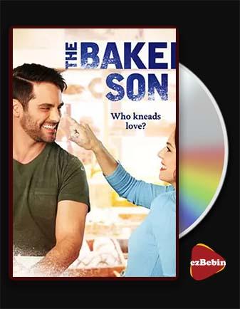 دانلود فیلم پسر نانوا با زیرنویس فارسی فیلم The Baker's Son 2021 با لینک مستقیم