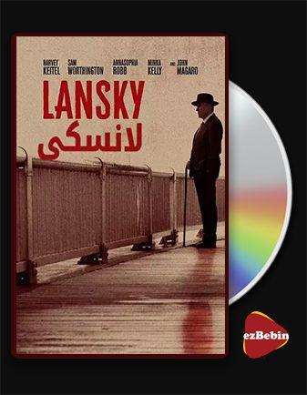 دانلود فیلم لانسکی با زیرنویس فارسی فیلم Lansky 2021 با لینک مستقیم