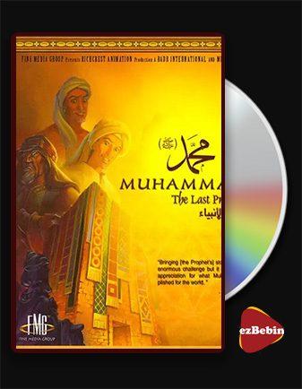 دانلود انیمیشن محمد: آخرین پیامبر با دوبله فارسی انیمیشن Muhammad The Last Prophet 2002 با لینک مستقیم