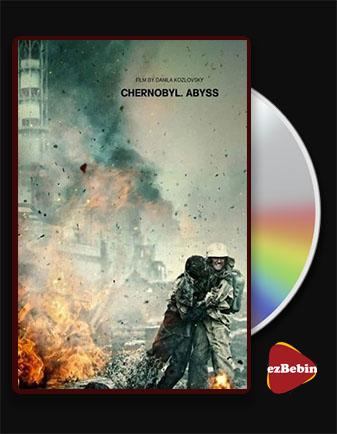 دانلود فیلم چرنوبیل: پرتگاه با زیرنویس فارسی فیلم Chernobyl: Abyss 2021 با لینک مستقیم