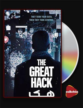 دانلود مستند هک بزرگ با زیرنویس فارسی مستند The Great Hack 2019 با لینک مستقیم