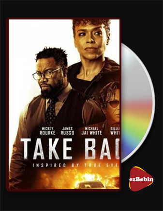 دانلود فیلم برگرد با زیرنویس فارسی فیلم Take Back 2021 با لینک مستقیم