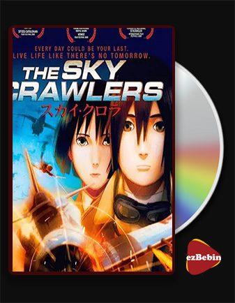 دانلود انیمیشن جنگجویان آسمان با دوبله فارسی انیمیشن The Sky Crawlers 2008 با لینک مستقیم
