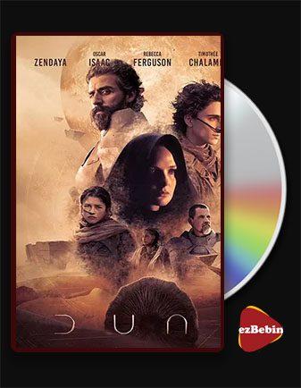 دانلود فیلم تل ماسه: بخش اول با زیرنویس فارسی فیلم Dune: Part One 2021 با لینک مستقیم