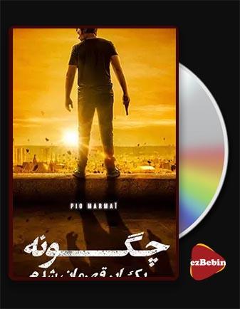 دانلود فیلم چگونه یک ابر قهرمان شدم با زیرنویس فارسی فیلم How I Became a Super Hero 2020 با لینک مستقیم