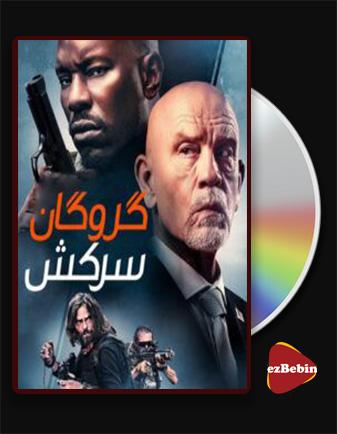 دانلود فیلم گروگان سرکش با زیرنویس فارسی فیلم Rogue Hostage 2021 با لینک مستقیم