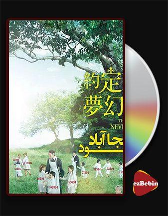 دانلود فیلم ناکجا آباد موعود با زیرنویس فارسی فیلم The Promised Neverland 2020 با لینک مستقیم
