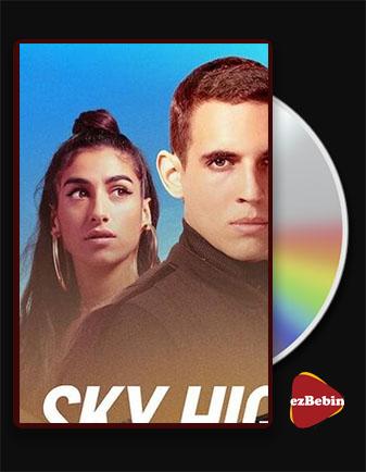 دانلود فیلم ارتفاع بالا با زیرنویس فارسی فیلم Sky High 2020 با لینک مستقیم