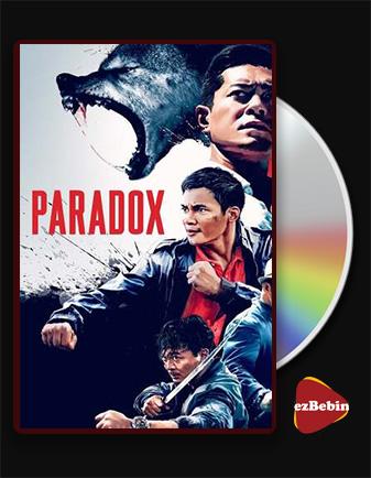دانلود فیلم پارادوکس با دوبله فارسی فیلم Paradox 2017 با لینک مستقیم