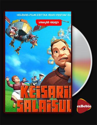 دانلود انیمیشن راز امپراطور با دوبله فارسی انیمیشن The Emperor's Secret 2006 با لینک مستقیم