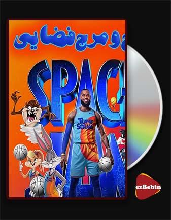 دانلود فیلم هرج و مرج فضایی 2: میراث جدید با زیرنویس فارسی فیلم Space Jam: A New Legacy 2021 با لینک مستقیم