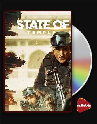 دانلود فیلم محاصره نظامی: حمله معبد با زیرنویس فارسی فیلم State of Siege: Temple Attack 2021 با لینک مستقیم