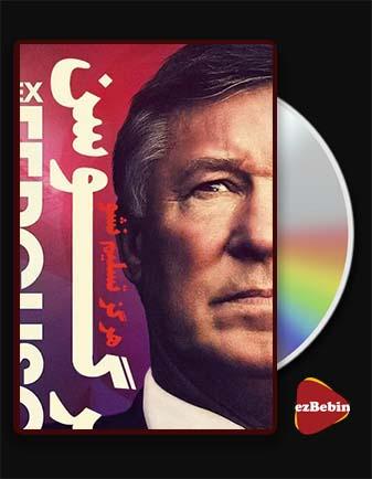 دانلود مستند سر الکس فرگوسن: هرگز تسلیم نشو با دوبله فارسی مستند Sir Alex Ferguson: Never Give In 2021 با لینک مستقیم