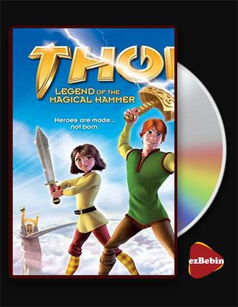 دانلود انیمیشن تور: افسانه والهالا با دوبله فارسی انیمیشن Thor Legends of Valhalla 2011 با لینک مستقیم