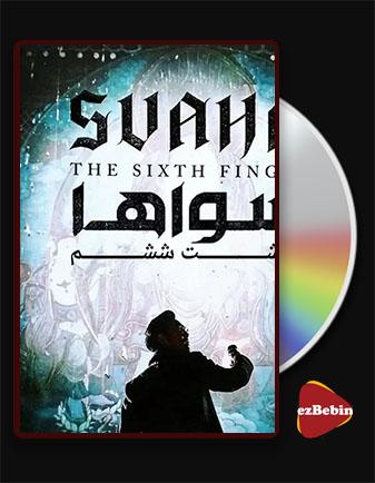 دانلود فیلم سواها: انگشت ششم با زیرنویس فارسی فیلم Svaha: The Sixth Finger 2019 با لینک مستقیم