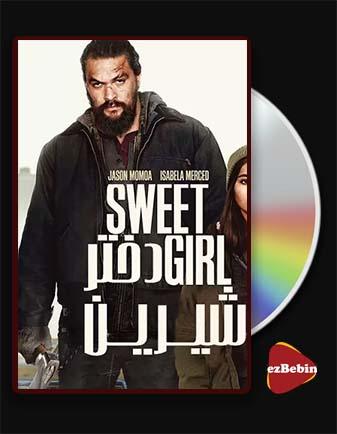 دانلود فیلم دختر شیرین با زیرنویس فارسی فیلم Sweet Girl 2021 با لینک مستقیم