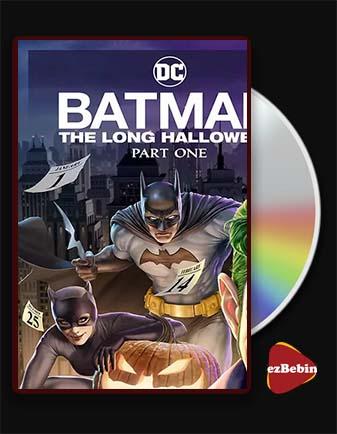دانلود انیمیشن بتمن: هالووین طولانی بخش اول با زیرنویس فارسی انیمیشن Batman: The Long Halloween, Part One 2021 با لینک مستقیم