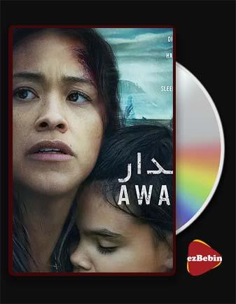 دانلود فیلم بیدار با زیرنویس فارسی فیلم Awake 2021 با لینک مستقیم