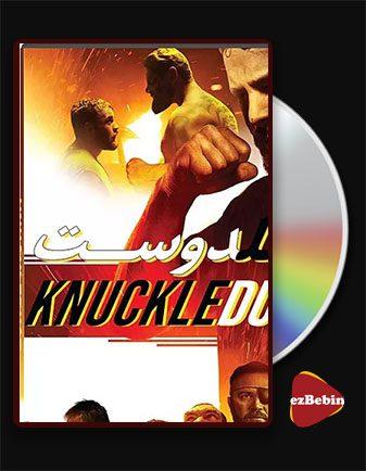 دانلود فیلم ناکلدوست با زیرنویس فارسی فیلم Knuckledust 2020 با لینک مستقیم