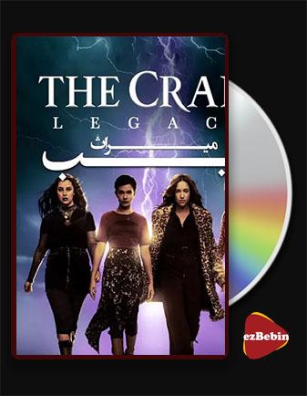 دانلود فیلم فریب: میراث با زیرنویس فارسی فیلم The Craft: Legacy 2020 با لینک مستقیم