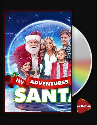 دانلود فیلم ماجراهای من با سانتا با زیرنویس فارسی فیلم My Adventures with Santa 2019 با لینک مستقیم