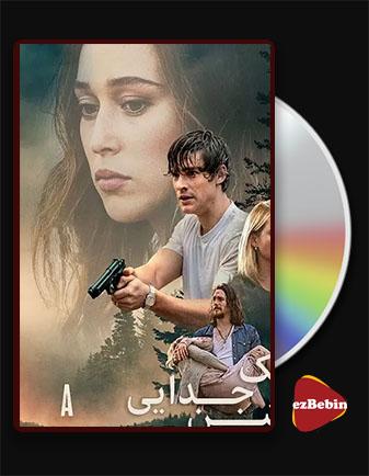 دانلود فیلم یک جدایی خشن با زیرنویس فارسی فیلم A Violent Separation 2019 با لینک مستقیم