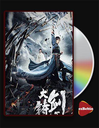 دانلود فیلم شمشیر سرنوشت با زیرنویس فارسی فیلم Sword of Destiny 2021 با لینک مستقیم