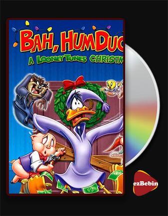 دانلود انیمیشن داستان اردک دافی خسیس با دوبله فارسی انیمیشن Bah Humduck! A Looney Tunes Christmas 2006 با لینک مستقیم