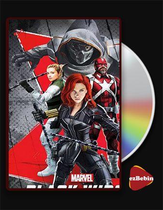 دانلود فیلم بیوه سیاه با زیرنویس فارسی فیلم Black Widow 2021 با لینک مستقیم