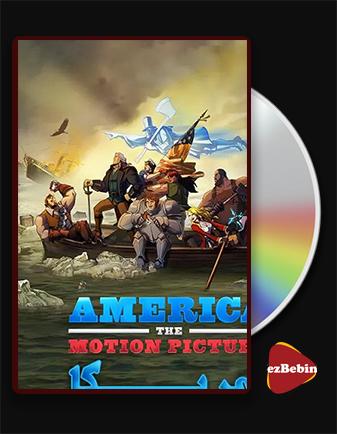 دانلود انیمیشن آمریکا: تصویر متحرک با زیرنویس فارسی انیمیشن America: The Motion Picture 2021 با لینک مستقیم