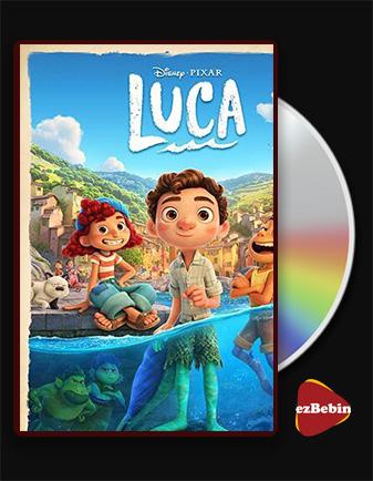 دانلود انیمیشن لوکا با دوبله فارسی انیمیشن Luca 2021 با لینک مستقیم