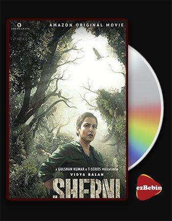 دانلود فیلم شرنی با زیرنویس فارسی فیلم Sherni 2021 با لینک مستقیم