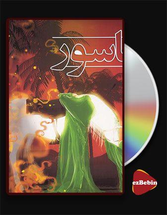 دانلود انیمیشن ناسور با کیفیت عالی و لینک مستقیم nasoor فیلم سینمایی ایرانی