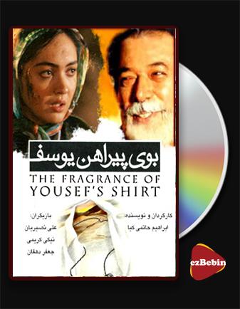 دانلود فیلم بوی پیراهن یوسف با کیفیت عالی و لینک مستقیم Booy-E Pirahan-E Yusef فیلم سینمایی ایرانی