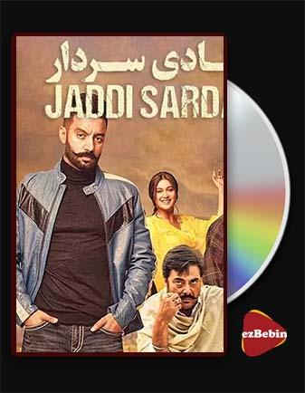 دانلود فیلم جادی سردار با زیرنویس فارسی فیلم Jaddi Sardar 2019 با لینک مستقیم