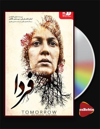 دانلود فیلم فردا با کیفیت عالی و لینک مستقیم Tomorrow فیلم سینمایی ایرانی