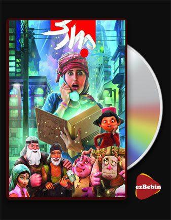 دانلود فیلم مبارک با کیفیت عالی و لینک مستقیم The Mobarak فیلم سینمایی ایرانی