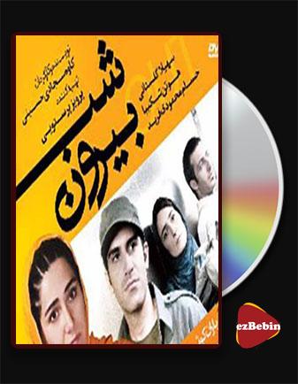 دانلود فیلم شب بیرون با کیفیت عالی و لینک مستقیم Shab Biron فیلم سینمایی ایرانی
