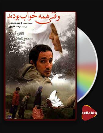 دانلود فیلم وقتی همه خواب بودند با کیفیت عالی و لینک مستقیم Vaghti hame khab boodand فیلم سینمایی ایرانی