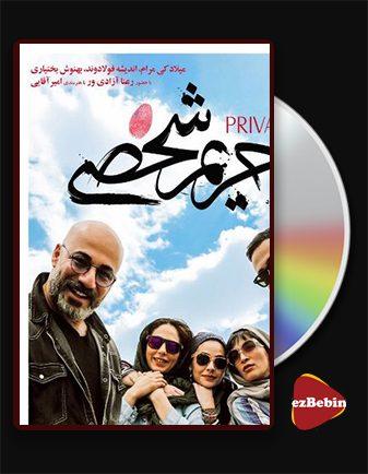 دانلود فیلم حریم شخصی با کیفیت عالی و لینک مستقیم Privacy فیلم سینمایی ایرانی
