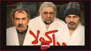 دانلود فیلم سینمایی ایرانی دراکولا با کیفیت عالی 1080p FULL HD