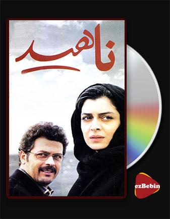 دانلود فیلم ناهید با کیفیت عالی و لینک مستقیم Nahid فیلم سینمایی ایرانی