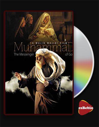 دانلود فیلم محمد رسولالله با کیفیت عالی و لینک مستقیم Mohammad Rasoolollah فیلم سینمایی ایرانی