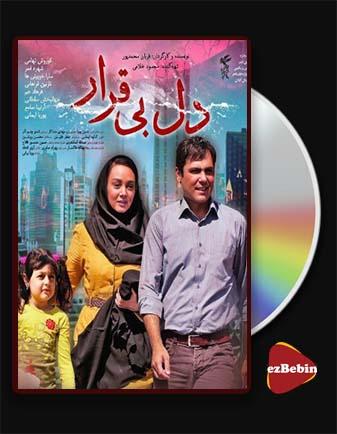 دانلود فیلم دل بی قرار با کیفیت عالی و لینک مستقیم Restless heart فیلم سینمایی ایرانی