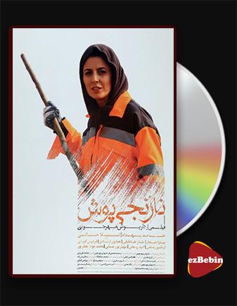 دانلود فیلم نارنجی پوش با کیفیت عالی و لینک مستقیم Narenji Poush فیلم سینمایی ایرانی