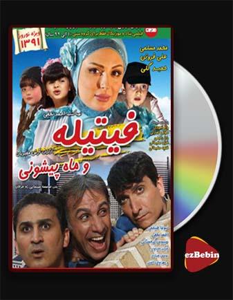دانلود فیلم فیتیله و ماه پیشونی با کیفیت عالی و لینک مستقیم Fitileh Va Mah Pishoni فیلم سینمایی ایرانی